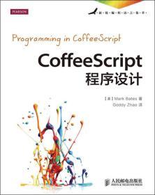 (可发货)CoffeeScript程序设计