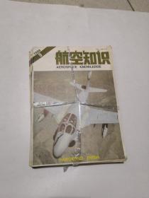 航空知识1989年(1-12)期缺12 (11册合售)