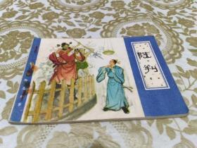 连环画:陆判 聊斋故事