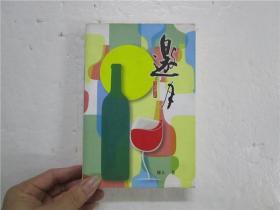 邀月-介绍酒文化和名酒的书