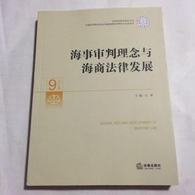 中国审判理论研究丛书:海事审判理念与海商法律发展