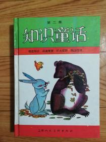 知识童话 第二集(精装一版一印)