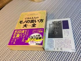 日文原版  できる大人のモノの言い方大全