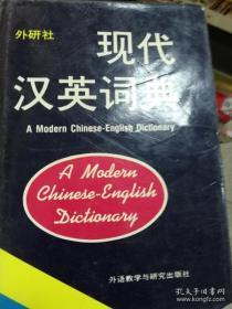 现代汉英词典 本社词典编辑室 外语教学与研究出版社 97875600048