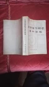 古汉语修辞学资料汇编(一版一印)