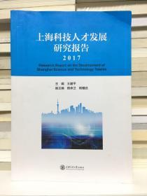 上海科技人才发展研究报告 . 2017