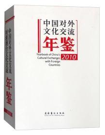 中国对外文化交流年鉴2010