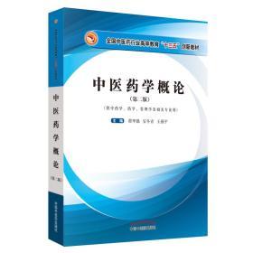 """中医药学概论(第二版)/全国高等中医药行业""""十三五""""创新教材"""