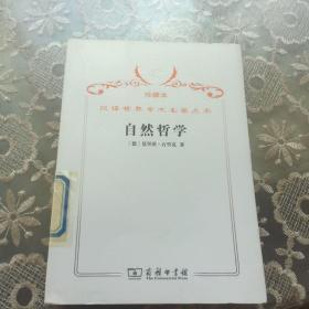 汉译世界学术名著丛书·自然哲学