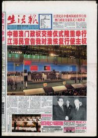 报纸-1999年12月20日《生活报》总第3763期  澳门回归