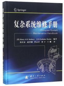 复杂系统维修手册