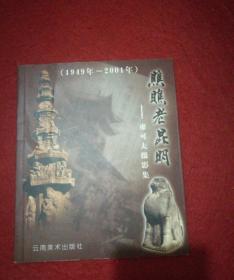 瞧瞧老昆明:廖可夫摄影集:1949~2001