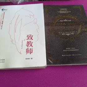 大教育书系:致教师:教学论与生活:两本合售