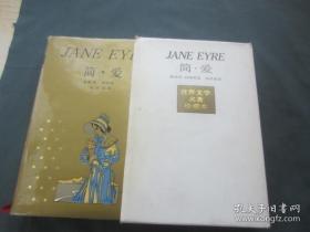 简·爱 精 夏洛蒂·勃朗特 祝庆英 世界文学名著
