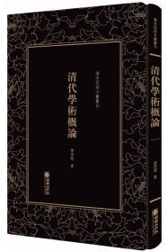 清代学术概论/清末民初文献丛刊
