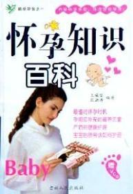 孕产妇·婴幼儿护理百科