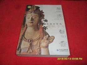 遗响千年—敦煌的影响(走近敦煌丛书)2009.10.2