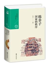 中国历代经典宝库·第三辑25·国家的秩序:韩非子
