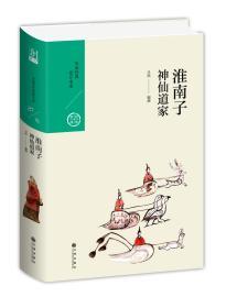 淮南子(神仙道家)(精)/经典宝库