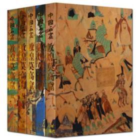 正版 中国石窟 敦煌莫高窟1-5卷 套装5册  文物出版社