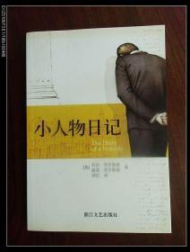 小人物日记   2005年1版1印,九五品强