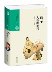中国历代经典宝库·第三辑24·人性的批判:荀子