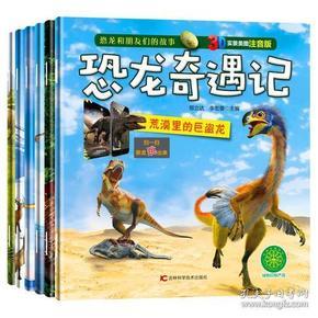 恐龙奇遇记 全6册 塑封