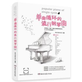 单曲循环的流行钢琴曲(新版)