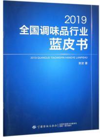 2019全国调味品行业蓝皮书
