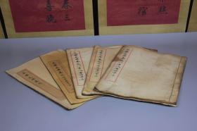 旧藏  永乐大典五本套装,尺寸28*38厘米,细节图如下