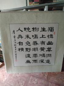 唐韦应物诗 书法 翁铭印