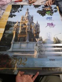 1992年老挂历世界揽腾
