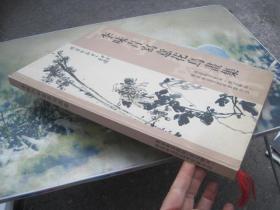 李味青写意花鸟画集(精装版)