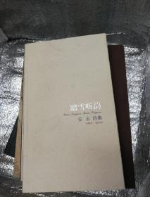 踏雪听韵,安永诗集,1983---2010.仅印360册