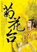 菊花台:女皇神慧终结版    全新 正版    现货