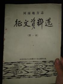 河南地方志征文资料选(第一辑)