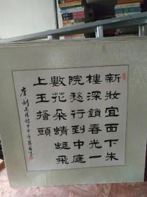 唐刘禹锡诗 书法 翁铭印