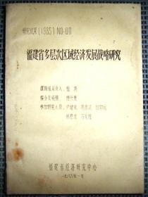 福建省多层区域经济发展战略研究(铅印)