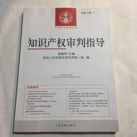 中国审判指导丛书:知识产权审判指导(2012.1总第19辑)