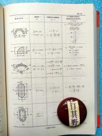 【桥梁设计与计算】2007出版,书角、书脊磕碰,最后一页下角缺角。介绍公路桥梁设计 基本计算公式 梁式桥 刚构桥 拱桥 斜拉桥 悬索桥。邵旭东 程翔云 李立峰 著