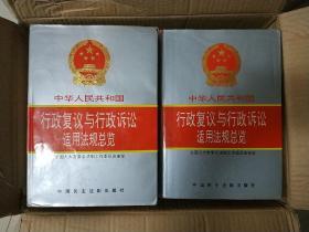 中华人民共和国行政复议与行政诉讼适用法规总览   上下两册合售  不拆卖