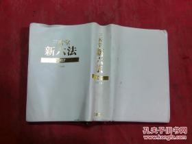 日本日文原版书三省堂新六法2007平成19年版   塑皮32开 1500页 2006年1印