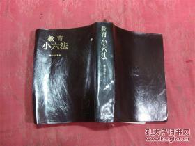 日本日文原版书教育小六法(昭和56年版)  塑皮32开 868页 昭和55年56年版1印