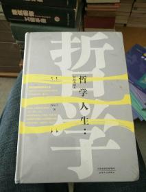 哲学人生:精装典藏本