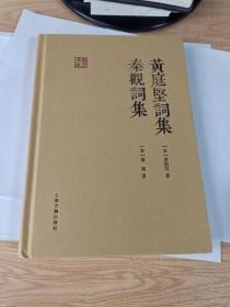 黄庭坚词集 秦观词集   国学典藏