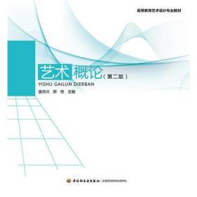 特价现货! 艺术概论(第二版)唐济川9787518423989中国轻工业出版社