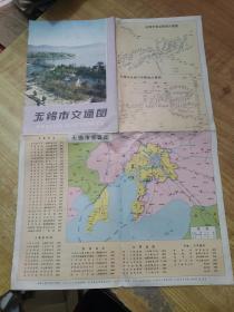 无锡市交通图(1980年一版一印)