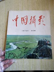 中国摄影1974