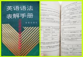 英语语法表解手册(拆迁清仓,只收运费)
