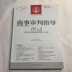 中国审判指导丛书:商事审判指导(2013.1·总第33辑)